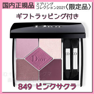 Dior - 【Dior】2021年春 限定色 849 ピンクサクラ サンククルール