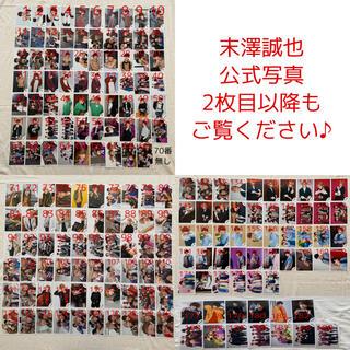 ジャニーズJr. - Aぇ!group末澤誠也公式写真まとめ売りバラ売り