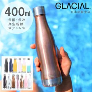 グレーシャル ボトル 400ml(水筒)