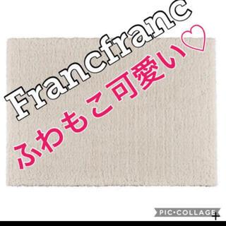 Francfranc - フランフラン ラグ
