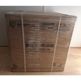 アイリスオーヤマ(アイリスオーヤマ)のアイリスオーヤマ 食器洗い乾燥機 ISHT-5000-W(食器洗い機/乾燥機)