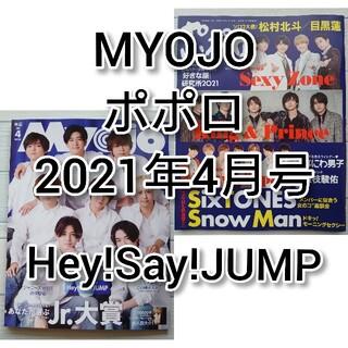 ヘイセイジャンプ(Hey! Say! JUMP)のHey!Say!JUMPMyojo ポポロ 2021年 4月号(アート/エンタメ/ホビー)