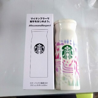 スターバックスコーヒー(Starbucks Coffee)のstarbucks福袋2021 ステンレスボトル(タンブラー)