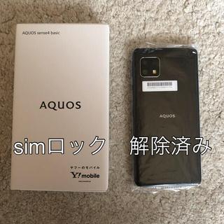 アクオス(AQUOS)のこまち様専用 AQUOS sense4 basic ブラック simフリー(スマートフォン本体)