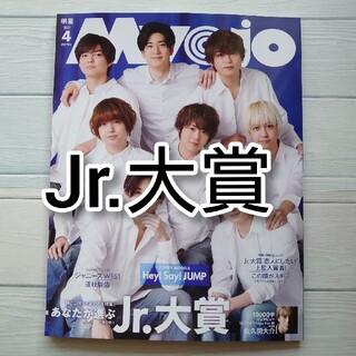 ジャニーズジュニア(ジャニーズJr.)のMYOJO 2021年4月号 Jr.大賞(アート/エンタメ/ホビー)
