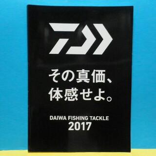ダイワ(DAIWA)の《Daiwa》 釣具総合カタログ 2017年 新品(その他)