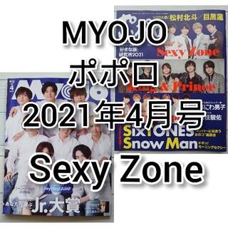 セクシー ゾーン(Sexy Zone)のSexyZone「Myojo ポポロ 2021年 04月号」(アート/エンタメ/ホビー)