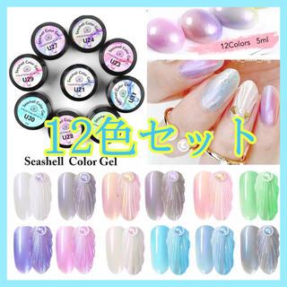 ◇即日発送 真珠色シェルカラージェル 偏光パール12色セット(カラージェル)