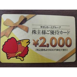 スカイラーク(すかいらーく)のすかいらーく 株主優待券 2,000円相当(レストラン/食事券)