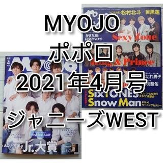 ジャニーズウエスト(ジャニーズWEST)のジャニーズWEST 「Myojo ポポロ 2021年 04月号」(アート/エンタメ/ホビー)