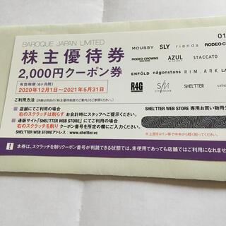 アズールバイマウジー(AZUL by moussy)のバロックジャパン 株主優待 2000円分(その他)