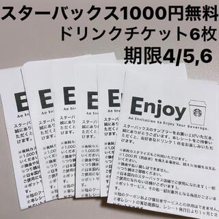 スターバックスコーヒー(Starbucks Coffee)のスターバックス1000円無料ドリンクチケット6枚(フード/ドリンク券)