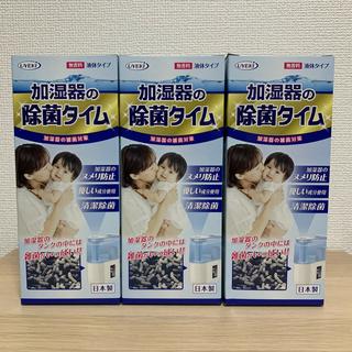 ウエキ(Ueki)の【3個】UYEKI 加湿器の除菌タイム 液体タイプ 500ml(加湿器/除湿機)