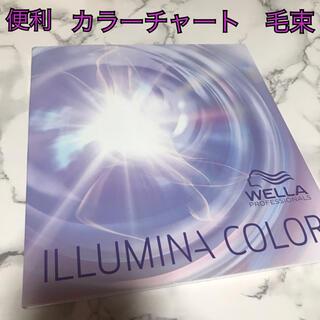 ウエラ(WELLA)の中古 WELLA イルミナカラー カラーチャート 毛束 (カラーリング剤)