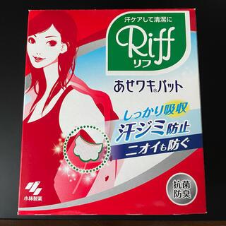 コバヤシセイヤク(小林製薬)のRiff リフ あせワキパット 30枚(その他)