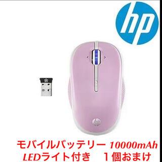 HP X3300ワイヤレスマウス/ピンク色新品(モバイルバッテリーおまけ)(PC周辺機器)