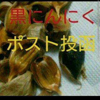 9黒にんにく  720g (バラ)  国産にんにく使用!(野菜)