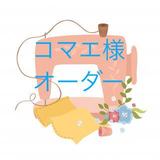 【コマエ様オーダー専用】(バッグ/レッスンバッグ)