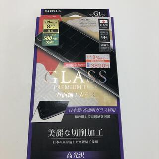 プロフ必読【新品】背面細工ガラス 市松柄 iPhone8/7対応(保護フィルム)