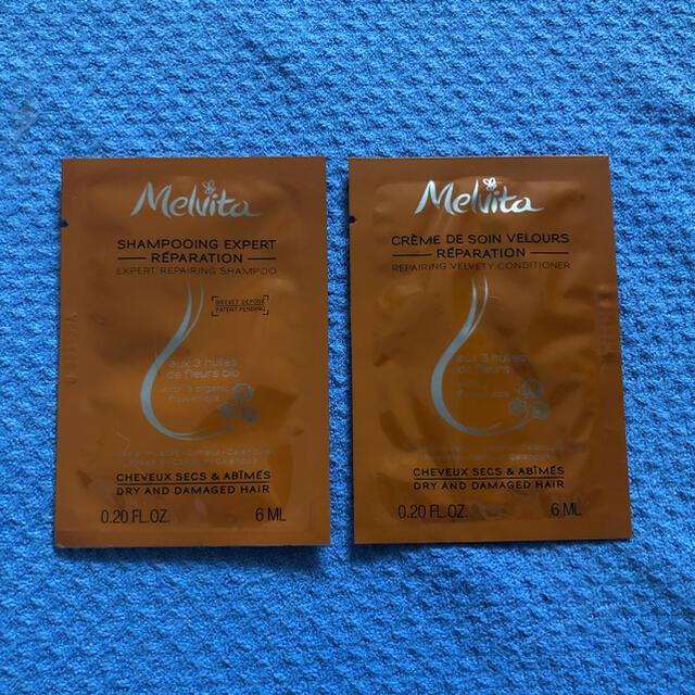 Melvita(メルヴィータ)のメルヴィータ オイルシャンプー&コンディショナー3回分 コスメ/美容のヘアケア/スタイリング(シャンプー/コンディショナーセット)の商品写真