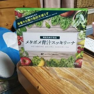 ティーライフ(Tea Life)の新品  ティーライフ  メタボメ青汁スッキリーナ  30袋(青汁/ケール加工食品)
