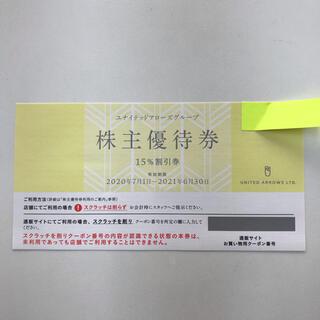UNITED ARROWS - UNITED ARROWS★株主優待券 1枚