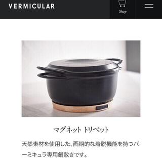 VERMICULAR バーミキュラ マグネット トリベット 鍋敷き