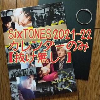 Johnny's - 【抜け無し】SixTONES 2021-2022 カレンダー