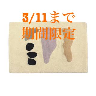 アクタス(ACTUS)の【3/11まで期間限定価格】新品正規品 Cold picnic マット 絨毯(ラグ)