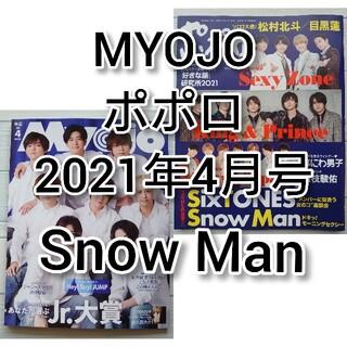 ジャニーズ(Johnny's)のSnow Man「Myojo ポポロ 2021年 04月号」(アート/エンタメ/ホビー)
