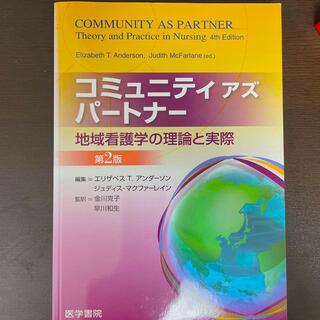 ももも様専用 コミュニティアズパ-トナ- 地域看護学の理論と実際 第2版(健康/医学)