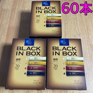 エイージーエフ(AGF)のAGF ちょっと贅沢な珈琲店 ブラックインボックス 焙煎アソート 3箱分 60本(コーヒー)