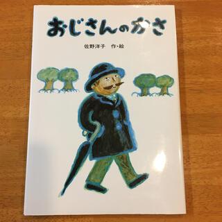 【 おじさんのかさ 】 佐野洋子 作・絵(絵本/児童書)