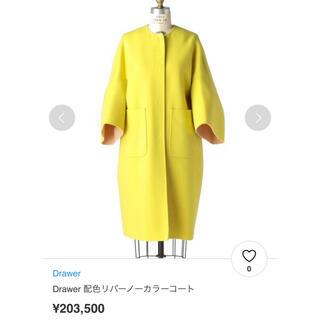 Drawer - 配色リバーノーカラーコート
