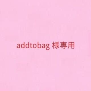 【addtobag様専用 3/9まで】(フェイスクリーム)
