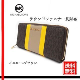 マイケルコース(Michael Kors)のマイケルコース PVC ラウンドファスナー長財布 イエロー×ブラウン(財布)