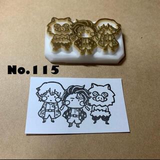 消しゴムはんこ No.115(はんこ)