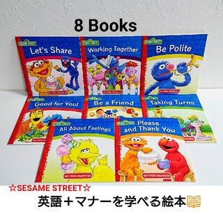 セサミストリート(SESAME STREET)の新品☆セサミストリート 英語でマナーを学ぼう!英語の絵本 8冊セット(洋書)