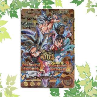 バンダイ(BANDAI)のドラゴンボール ヒーローズ 10th記念 ヒーローアバターカード(シングルカード)