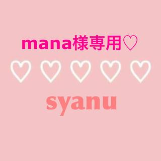 mana様専用♡(Tシャツ/カットソー)