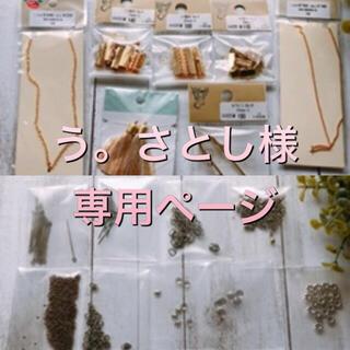 キワセイサクジョ(貴和製作所)の貴和製作所 ハンドメイドパーツ(各種パーツ)