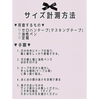 ︎❤︎︎ No.9 ネイルチップ ︎❤︎︎