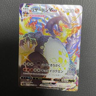 ポケモン(ポケモン)のポケモンカード リザードン VMAX SSR(シングルカード)
