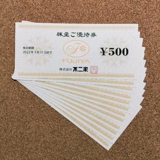 フジヤ(不二家)の最新 不二家 株主優待 6000円分(ショッピング)