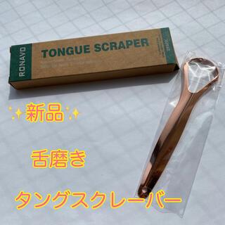 ✨新品✨ ステンレス製 口臭改善 ヨガ タングスクレーパー 舌磨き (ヨガ)