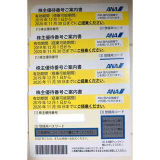 エーエヌエー(ゼンニッポンクウユ)(ANA(全日本空輸))のANA 株主優待券 4枚セット(航空券)