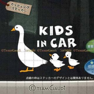 キッズインカー KIDS IN CAR アヒルの親子のカーステッカー 子供 車(外出用品)