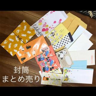 封筒まとめ売り(カード/レター/ラッピング)