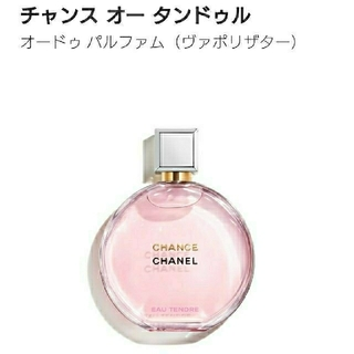 シャネル(CHANEL)のCHANEL チャンス オータンドゥル オードゥパルファム 35ml(香水(女性用))