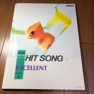 【エレクトーン楽譜】ヒットソング4 グレード5-4(ポピュラー)